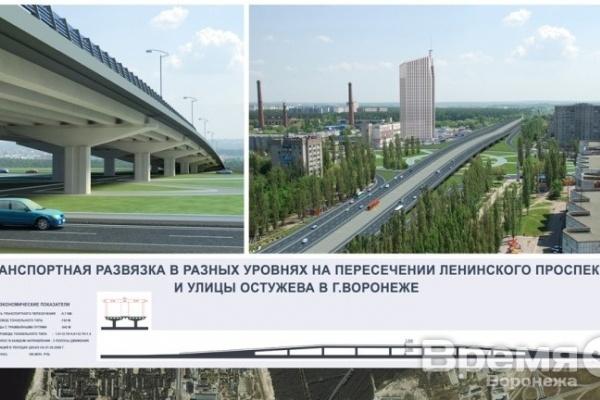 Еще не построенная развязка на воронежской улице Остужева уже подорожала
