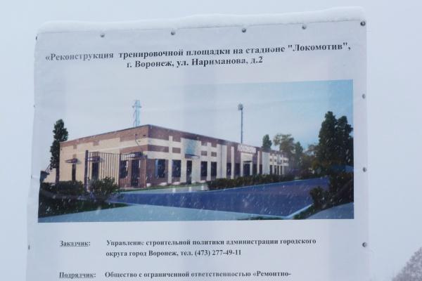 Воронеж готовится к Чемпионату мира 2018 по футболу