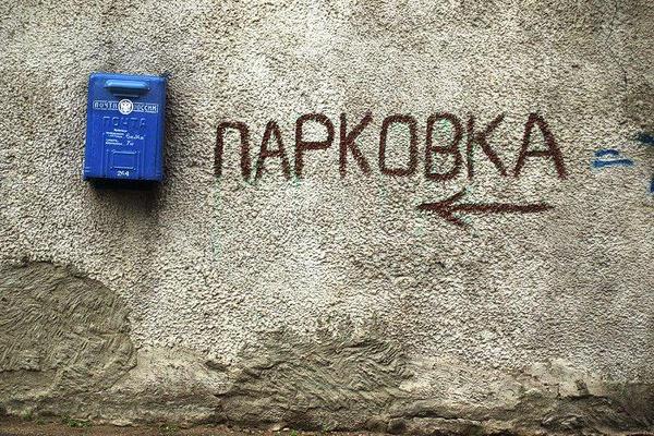 Мэрия Воронежа прошляпила частную парковку на своей земле