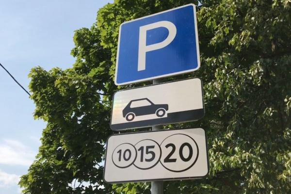 Что нужно знать о платных парковках в центре Воронежа