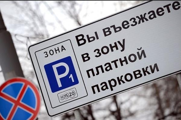 Платные парковки в Воронеже стали областным проектом