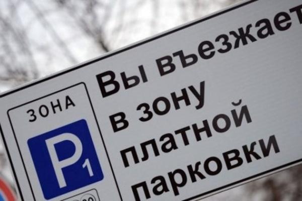 В центре Воронежа все-таки появятся платные парковки