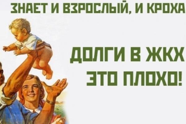 В «РВК-Воронеж» назвали злостных должников