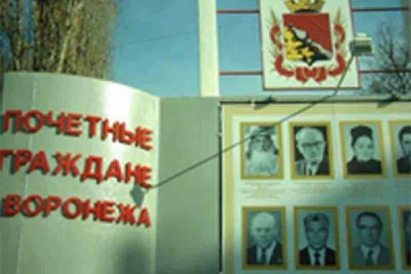 Губернатор внес интригу в процедуру присвоения звания Почетного гражданина Воронежа