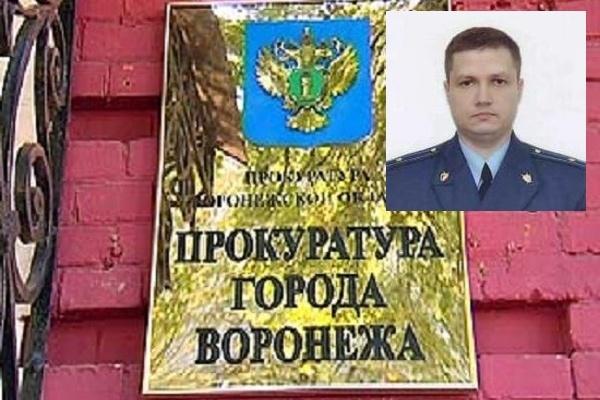 Новым прокурором Воронежа может стать Василий Яицких