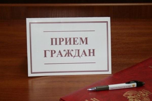 В Воронеже пройдёт общероссийский приём граждан