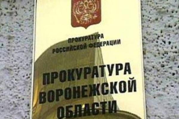 Воронежская прокуратура ждет бизнесменов с жалобами