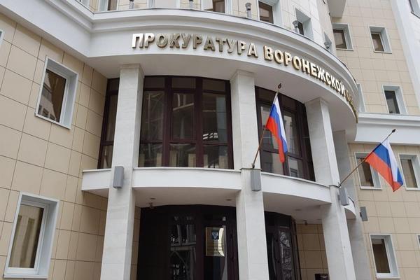 Вопрос об отставке главы воронежского Росприроднадзора поставила Генпрокуратура