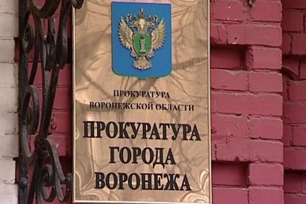 «Воронежтеплосеть» попала в поле зрения прокуратуры
