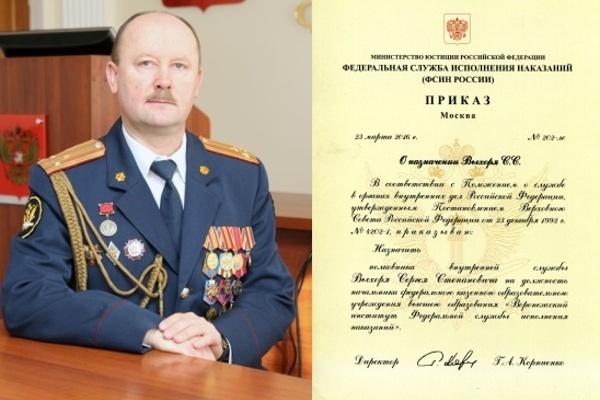 Начальником Воронежского института ФСИН после генерал-майора стал полковник
