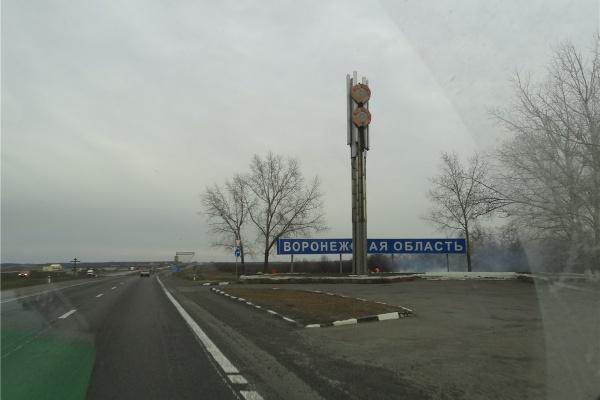 Украина дополнила список попавших под санкции воронежцев