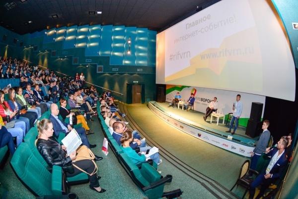Началась регистрация на форум «РИФ Воронеж»