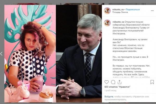 Воронежские блогеры разделились в оценке пиара облправительства в соцсетях