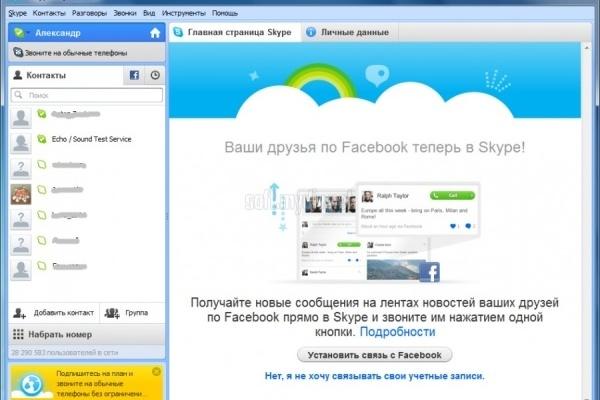 Воронежцы могут получить консультацию главы филиала Кадастровой палаты по Skype