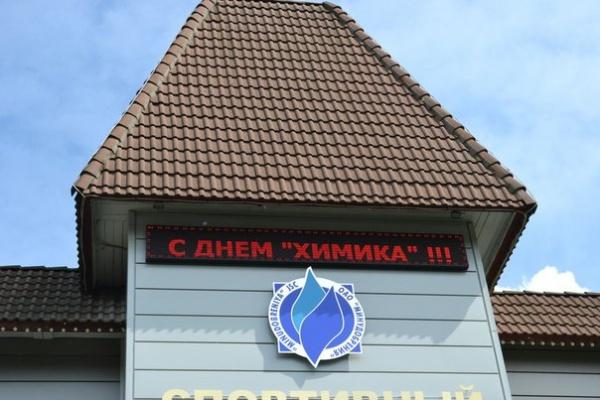 Воронежские власти отметили День химика непривычно прохладно