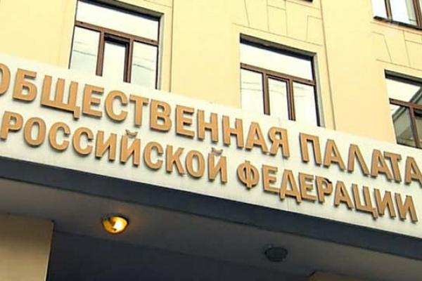 Общественная палата РФ ждёт советов от воронежцев
