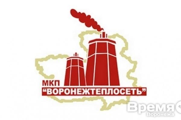 «Воронежтеплосетью» будет управлять главный инженер