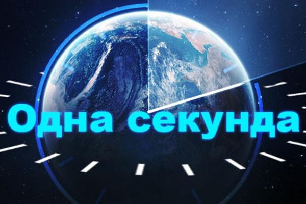Воронежцы в этом году проживут на секунду дольше