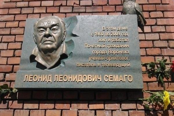 В Воронеже увековечили Леонида Семаго