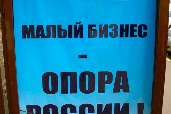 Воронежцы изжили в себе неприязнь к предпринимателям