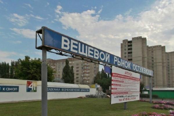 Мэр Воронежа отвел «Остужевскому» мини-рынку два-три месяца