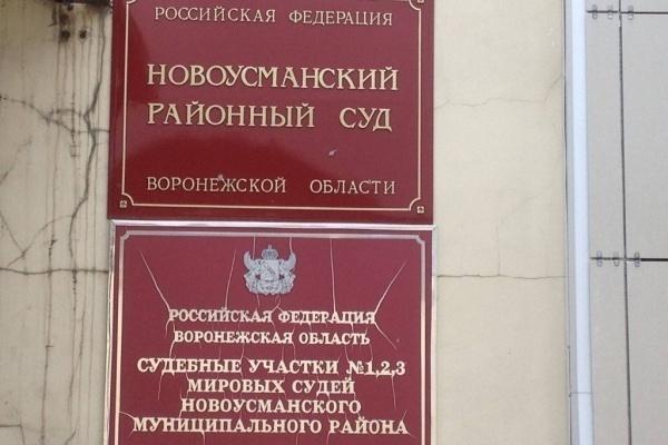 Райсуд под Воронежем показал дурной пример