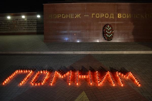 Воронежцы зажгли свечи в честь погибших в годы Отечественной войны