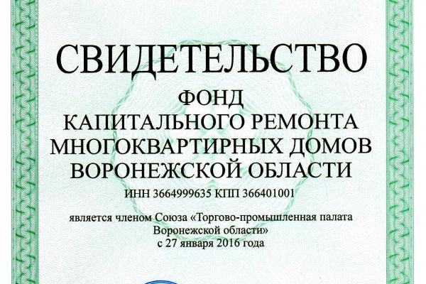Воронежская ТПП пополнилась Фондом