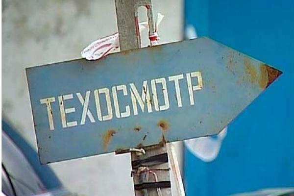 В Воронеже  появились «антикризисные цены на техосмотр»