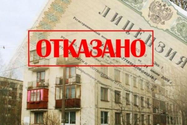 В Воронеже впервые оштрафовали УК за работу без лицензии