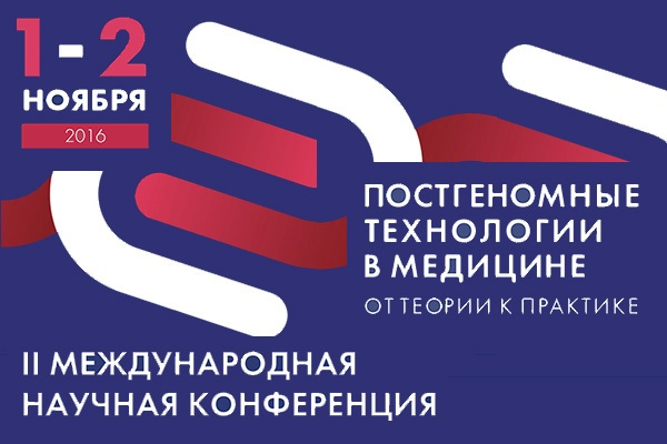Воронеж примет ведущих ученых мира