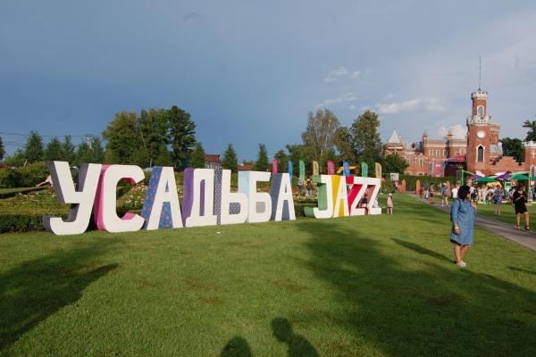 На «Усадьбу Jazz» под Воронежем пришло более 5 тыс. человек