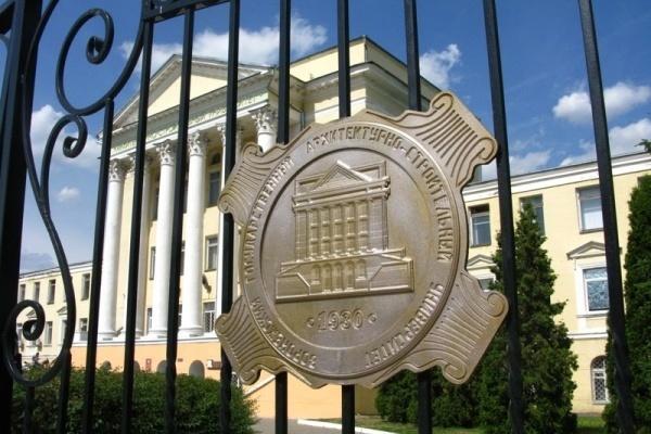 Воронежский опорный вуз снова ищет подрядчика для завершения стройки бизнес-инкубатора за 221,6 млн рублей