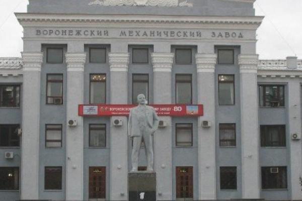 Воронежский механический завод не выполнил план по выпуску товарной продукции
