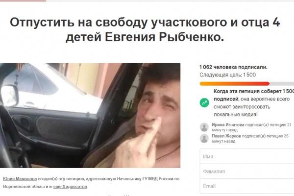 Воронежский депутат ГД Сергей Чижов обратил внимание на домашний арест полицейского Евгения Рыбченко