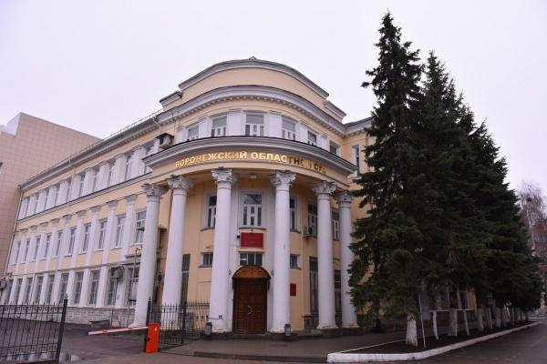 В Воронежском областном суде открылась вакансия