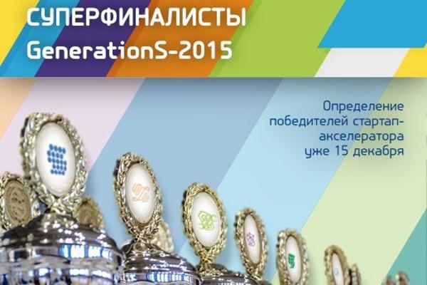 Сбербанк учредил номинацию стартап-акселератора GenerationS