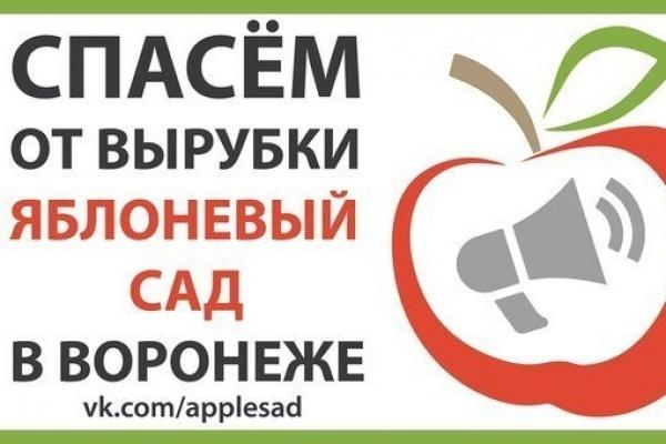 Воронежцы подписывают петицию в защиту Яблоневого сада