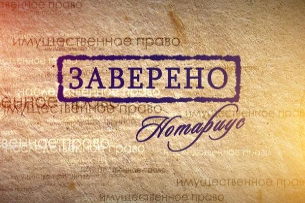 В Воронеже нотариальное удостоверение сделок становится обязательным
