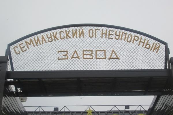 Роспотребнадзор признал площадки Семилукского огнеупорного завода безопасными