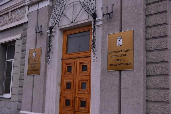 Мэрию Воронежа окончательно избавили от жилищного контроля