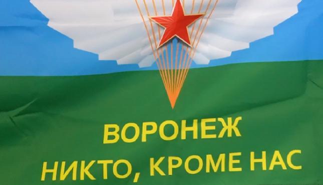 Артем Рымарь и Виталий Каширин поздравили воронежских ВДВшников